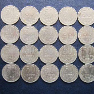 20 монет по 50 копеек СССР 1964 одним лотом
