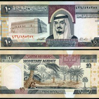 S Arabia/ Cаудовская Аравия 10 Riyals 1983 UNC OLM