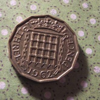 Великобритания монета 3 пенса 1962 год !