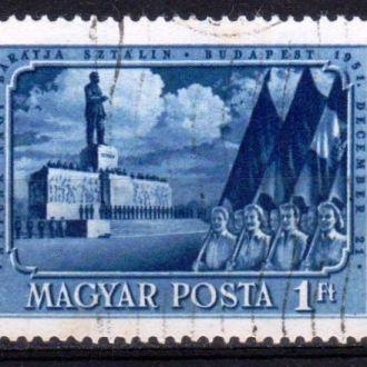 Венгрия Годовщина рождения Сталина