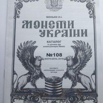 КАТАЛОГ МОНЬКО МОНЕТЫ УКРАИНЫ 132 БЕРЕЗЕНЬ 2019