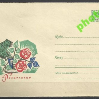 СССР 1967 ХМК* 67-151 флора розы спецдизайн