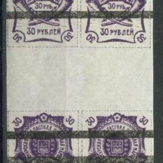 Россия ДВР 1923 Герб 30р. 8-бл. гаттер вертик. анн