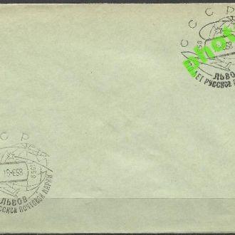 СССР 1958 космос конверт+СГ Львов