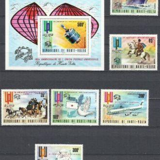 Верхняя Вольта 1974 космос транспорт авиация ВПС н