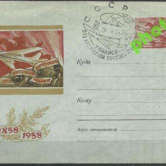 СССР 1958 космос самолет ХМК+СГ СК863 Тбилиси