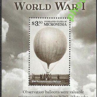 Микронезия 2015 военная техника воздушный шар бл.*