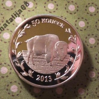 Адыгея монета 50 копеек 2013 год фауна !