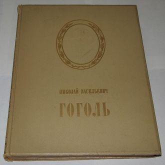 == Гоголь в изобразительном искусстве и театре  ==