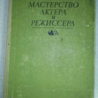 Б. Е. Захава Мастерство актёра и режиссера.