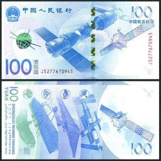 China / Китай - 100 Yuan 2015 - Космос - UNC