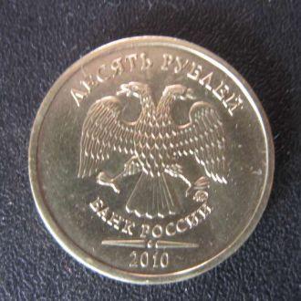 10 рублей Россия 2010 ММД