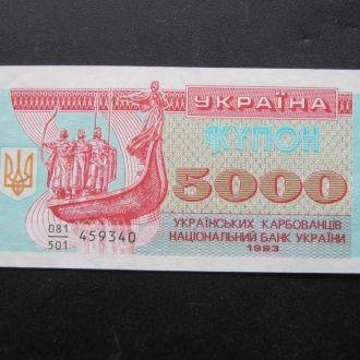5000 карбованцев Украина 1993 состояние