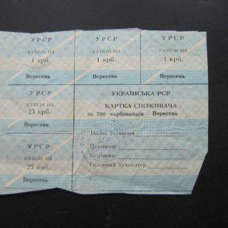 картка споживача 200 крб вересень