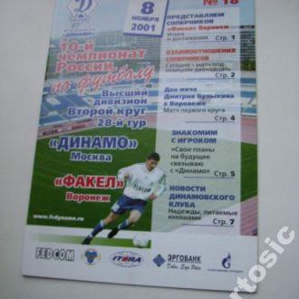 програмка Динамо Москва-Факел Воронеж 2001