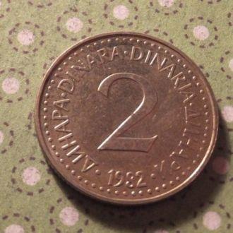 Югославия 1982 год монета 2 динара !