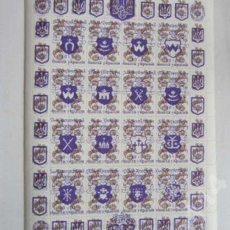 Украина 1992 гетьманские клейноды 1 коп прямой MNH