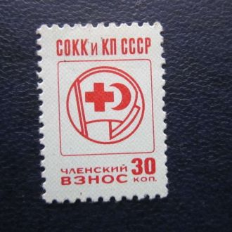 непочтовая марка СОКК и КП СССР красный крест