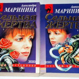 == Александра Маринина - Седьмая жертва 2 книги ==