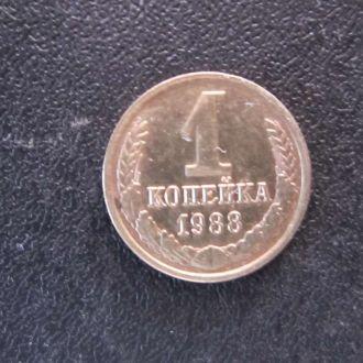 1 копейка СССР 1988