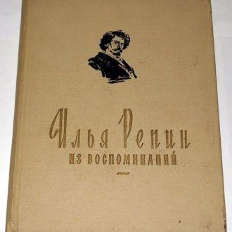 == Илья Репин - Из воспоминаний ==