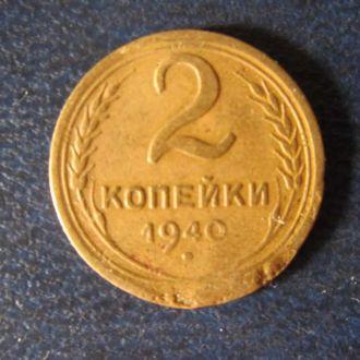 2 копейки СССР 1940
