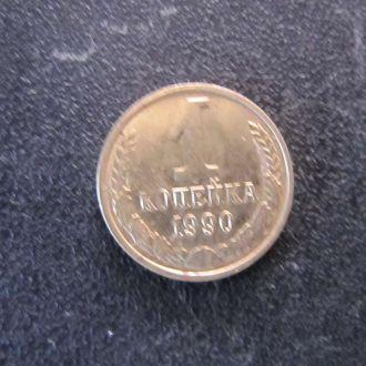 1 копейка СССР 1990