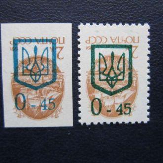2 марки Украина 1992 Киев-3 0-45 с зуб и без MNH