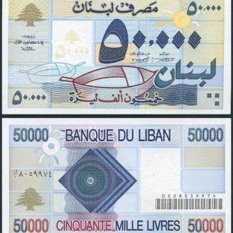 Lebanon / Ливан - 50000 Livres 1995 - аUNC - OLM
