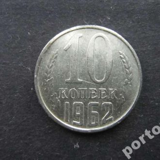 10 копеек СССР 1962
