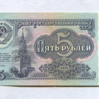 5 рублей 1991 года .