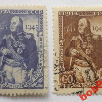 200 лет со дня рождения Кутузова 1945 г