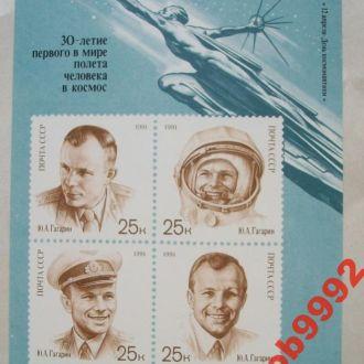 1991 г. 30 лет первого человека в космосе