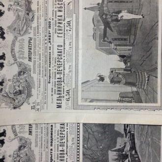 два журнала Нива 1909г.