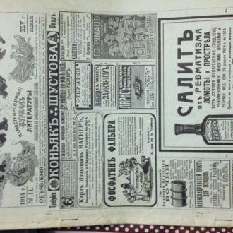 журнал Нива 1914г.