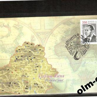 Belarus / Беларусь - КПД Ученый Г. Богомолов 2005