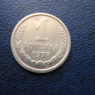 1 копейка СССР 1978