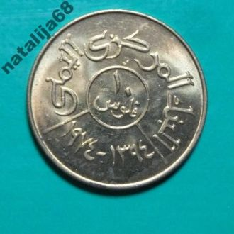 Йемен монета 10 филсов !