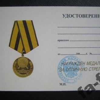 Чистое Удостоверение на медаль За отличную Стрельб