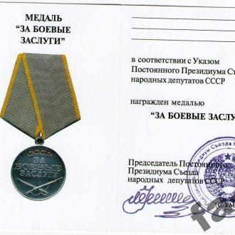 Чистое Удостоверение на медаль За Боевые Заслуги