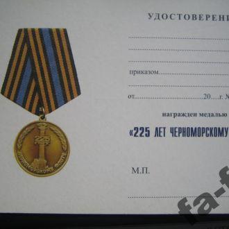 Чистое Удостоверение на медаль 225 лет Черноморско