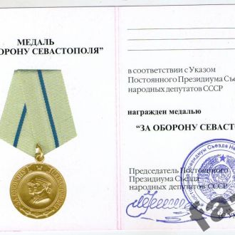 Чистое Удостоверение на медаль За Оборону Севастоп