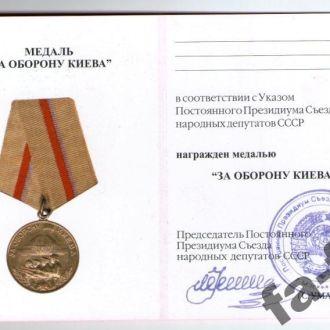 Чистое Удостоверение на медаль За оборону Киева Ум