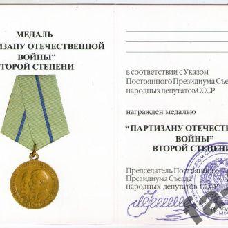 Чистое Удостоверение на медаль Партизану Отечестве