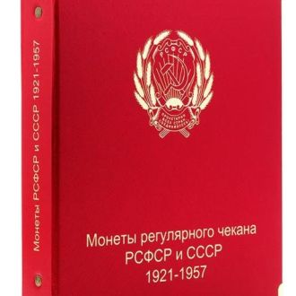 Альбом для монет РСФСР и СССР 1921-1957 гг
