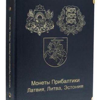 Альбом для монет Прибалтики (Латвия/Литва/Эстония)
