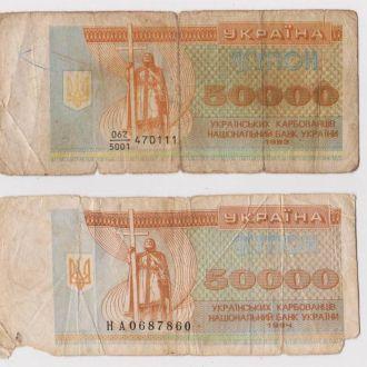 50000 крб. = 1993 и 1994 г.г. = КУПОН = Украина