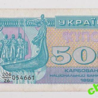 500 крб. =  1992 г. = КУПОН = УКРАИНА = aUNC