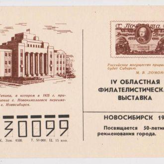 ФИЛ.ВЫСТАВКА 1975 = НОВОСИБИРСК =СУВЕНИРНЫЙ ЛИСТОК