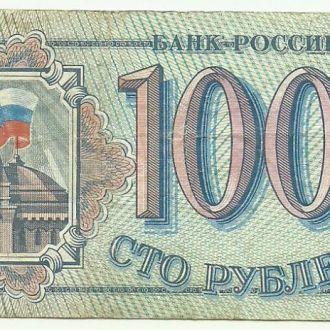 Россия 100 рублей 1993г.